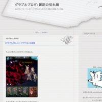 グラブルブログ:雑記の切れ端